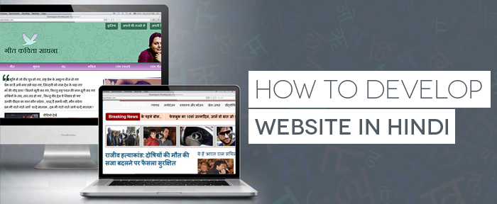 How to develop a website in Hindi